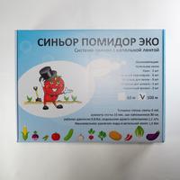 """Система капельного полива """"Синьор Помидор ЭКО"""" (капельная лента) на 100м грядок"""