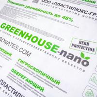4мм прозрачный-розовый GREENHOUSE-nano 12 метров (Увеличивает урожай на 48%)